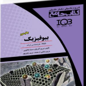 IQB کتاب جامع بیوفیزیک