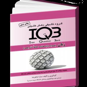 کتاب IQB زبان دکتر خلیلی | ویرایش ۱۳۹۹ | با پاسخ تشریحی