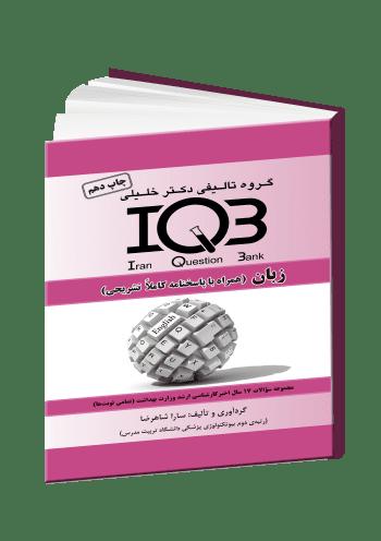 کتاب IQB زبان (همراه با پاسخنامه کاملاتشریحی)
