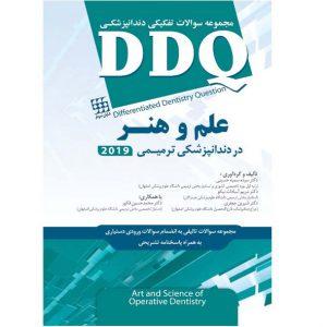 DDQ دندانپزشکی ترمیمی علم و هنر ۲۰۱۹