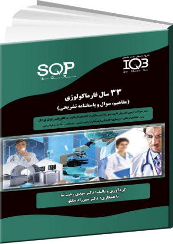 ۳۳ سال فارماکولوژی (مفاهیم، سوال و پاسخنامه تشریحی) IQB SQP خلیلی اشراقیه