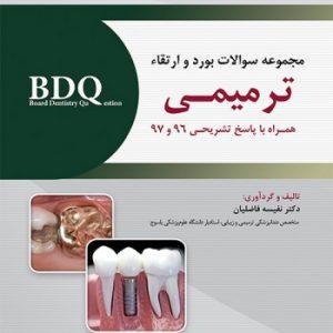 BDQ مجموعه سوالات بورد و ارتقاء ترمیمـی ۹۷