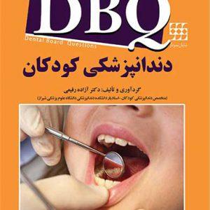 DBQ مجموعه سوالات بورد دندانپزشکی کودکان