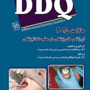 DDQ اورژانس های مالامد ۲۰۱۵