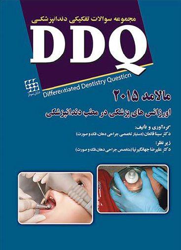 DDQ اورژانس های مالامد ۲۰۱۵ شایان نمودار اشراقیه