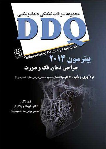 DDQ جراحی دهان، فک و صورت ۲۰۱۴ شایان نمودار اشراقیه