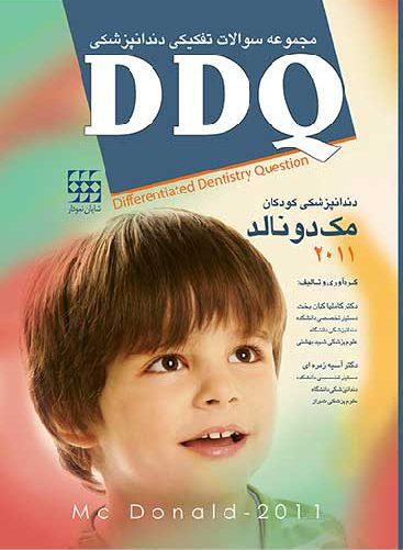 DDQ دندانپزشکی اطفال مک دونالد ۲۰۱۱ شایان نمودار اشراقیه