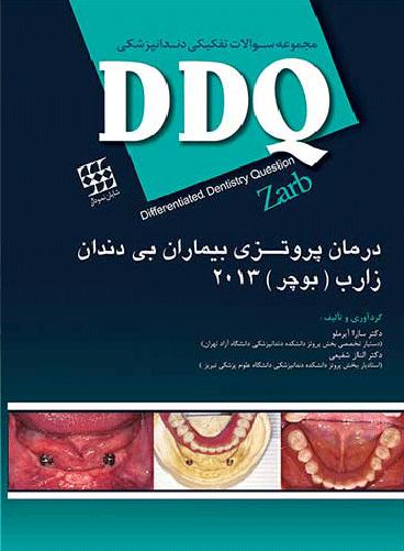 DDQ-مجموعه-سوالات-تفکیکی-دندانپزشکی-بوچر-شایان-نمودار-اشراقیه–zarb-2013