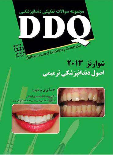 DDQ مجموعه سوالات تفکیکی دندانپزشکی ترمیمی شوارتز (سامیت) ۲۰۱۳