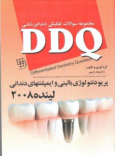 DDQ مجموعه سوالات تفکیکی دندانپزشکی پریودنتولوژی لینده ۲۰۰۸ شایان نمودار اشراقیه