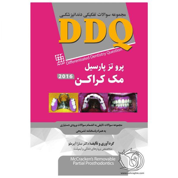 DDQ پروتز پارسیل مک کراکن ۲۰۱۶ - خرید کتاب دندانپزشکی از نشر اشراقیه