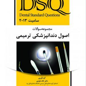 DSQ مجموعه سوالات اصول دندانپزشکی ترمیمی (سامیت ۲۰۱۳)