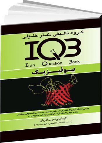 IQB بیوفیزیک | ویرایش جدید
