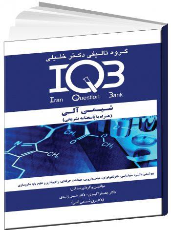 IQB خلیلی اشراقیه شیمی آلی (بهمراه پاسخنامه تشریحی)