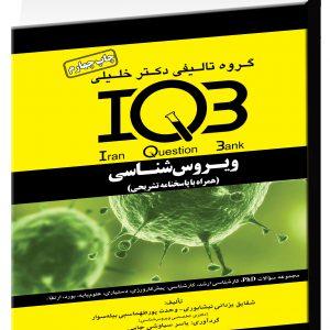 IQB ویروسشناسی (همراه با پاسخنامه تشریحی)