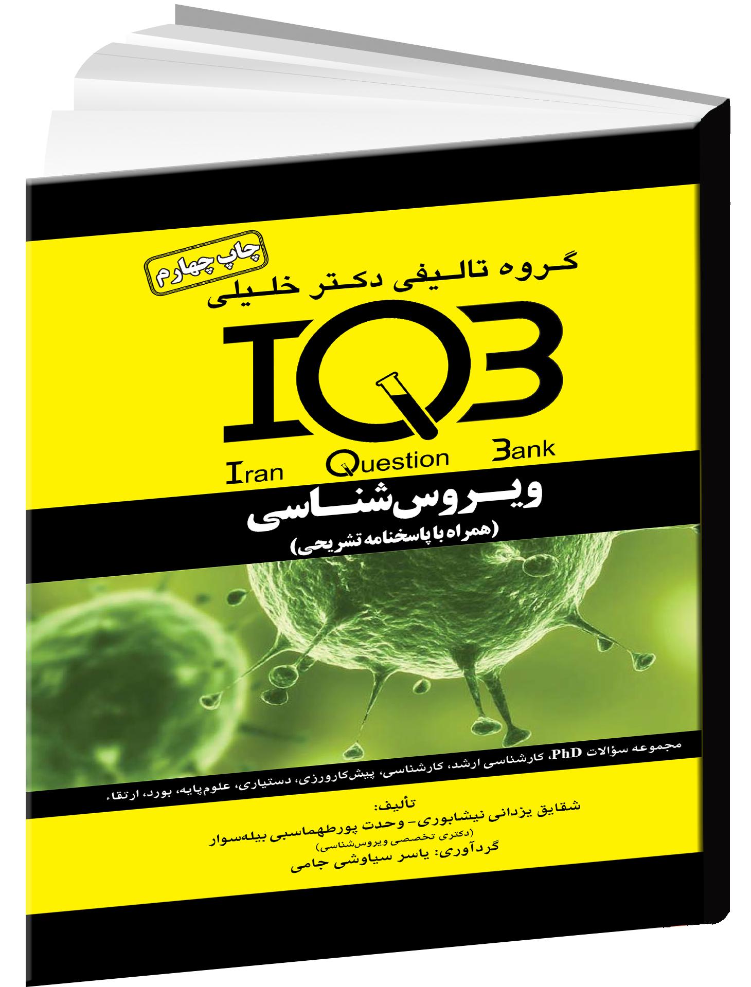 IQB خلیلی اشراقیه ویروس شناسی (بهمراه پاسخنامه تشریحی)