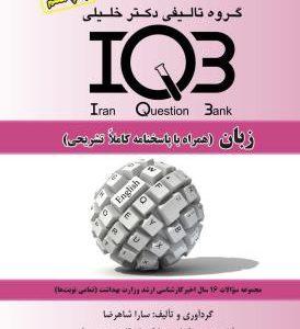IQB زبان ۱۳۹۸ – چاپ هفتم – با پاسخ تشریحی