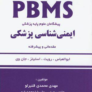 مجموعه کتاب PBMS – ایمنی شناسی پزشکی