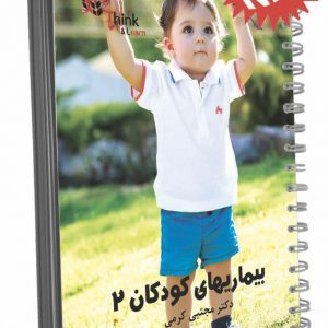 Think & Learn بیماری های کودکان جلد ۲ دکتر مجتبی کرمی