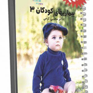 Think & Learn بیماری های کودکان جلد ۳ دکتر مجتبی کرمی