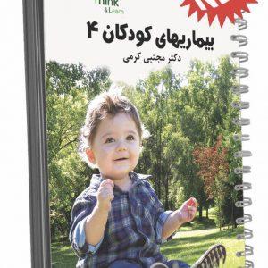 Think & Learn بیماری های کودکان جلد ۴ دکتر مجتبی کرمی