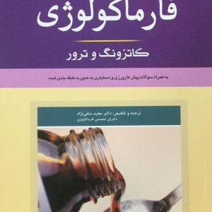 Golden Book فارماکولوژی ۲۰۱۵