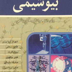 آموزش عملی بیوشیمی