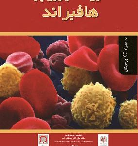 ضروریات خون شناسی هافبراند ۲۰۱۶