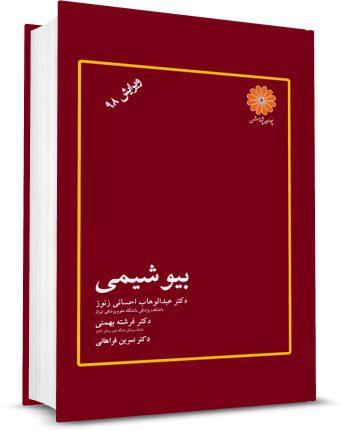 کتاب بیوشیمی دکتر احسانی خرید کتاب بیوشیمی احسانی