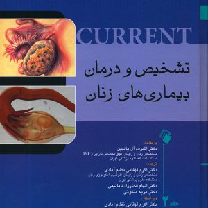 تشخیص و درمان بیماری های زنان کارنت ۲ جلدی کامل
