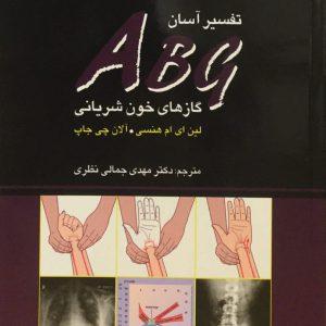 تفسیر آسان ABG
