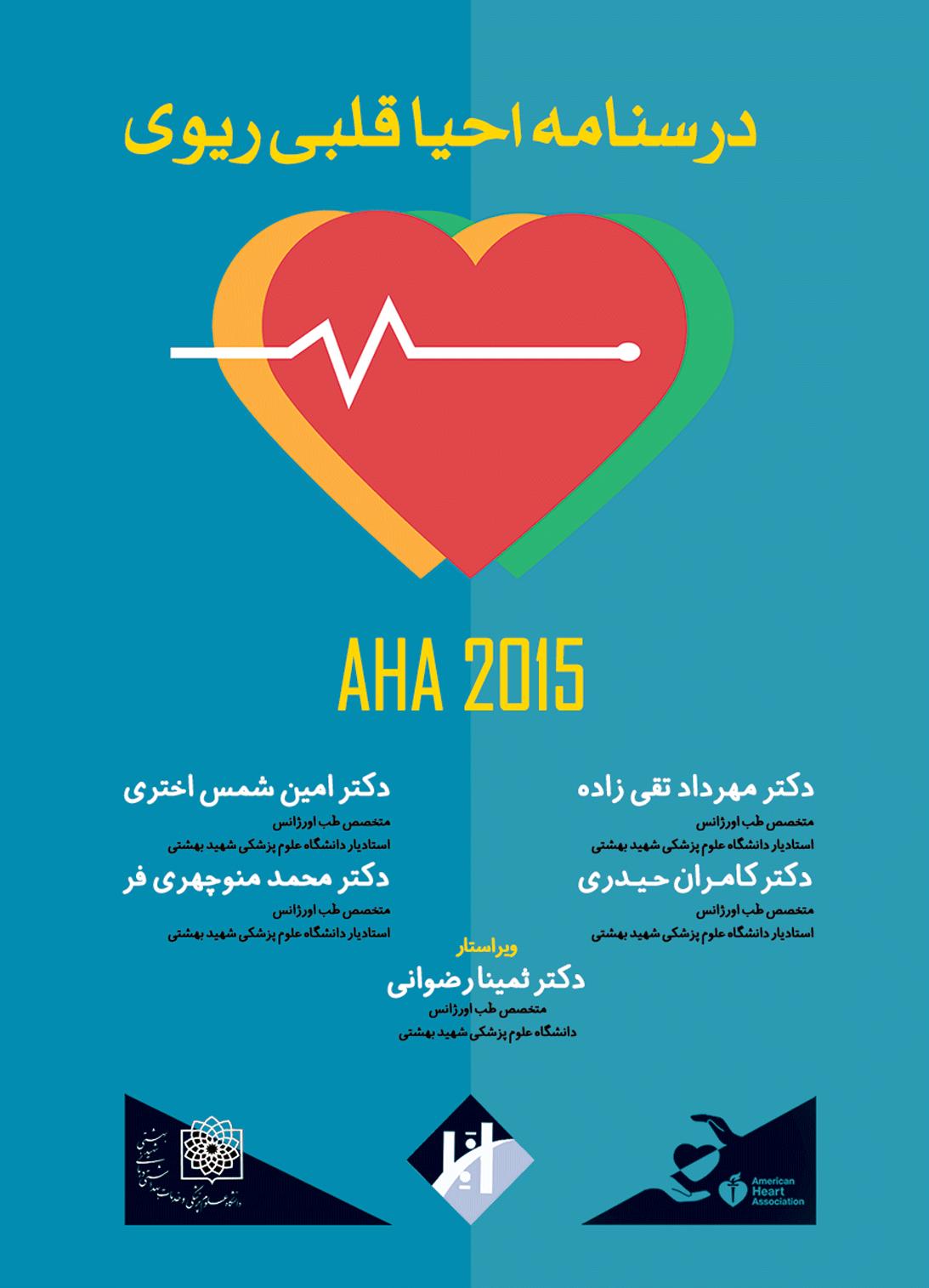 درسنامه-احیا-قلبی–ریوی-AHA-2015-اشراقیه-بابازاده