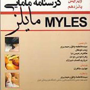 درسنامه مامایی مایلز جلد اول Myles