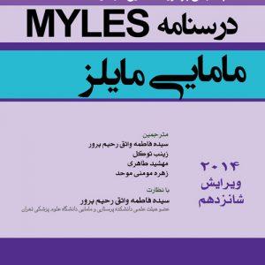 درسنامه مامایی مایلز جلد دوم Myles