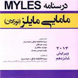 درسنامه مامایی مایلز جلد سوم Myles