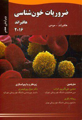 ضروریات-خون-شناسی-هافبراند-۲۰۱۶-پارس-آثار-سبحان-اشراقیه