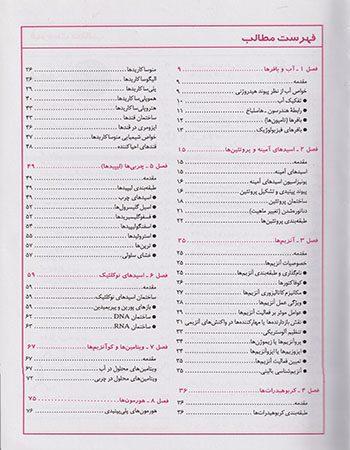 کتاب بیوشیمی برای پرستار فهرست