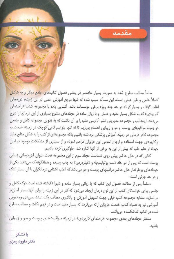 مقدمه کتاب راهنمای کاربردی لیزر درمانی زیبایی