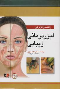 راهنمای کاربردی لیزر درمانی زیبایی