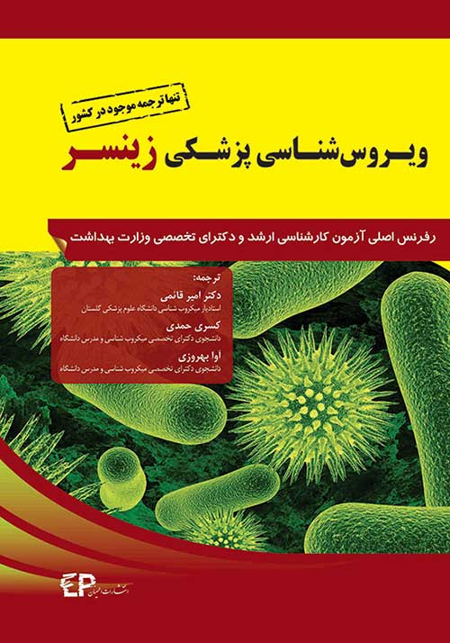 ویروس-شناسی-پزشکی-زینسر-رفرنس-ارشد-دکتری-قائمی-حمدی-بهروزی-اطمینان-اشراقیه