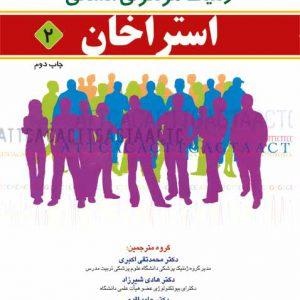 ژنتیک مولکولی انسانی استراخان – جلد دوم