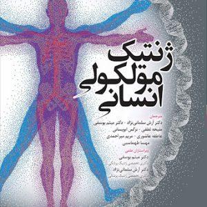 ژنتیک مولکولی انسانی استراخان ۲۰۱۹ | جلد اول