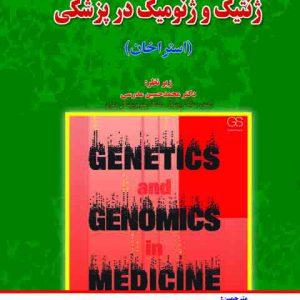 ژنتیک و ژنومیک در پزشکی استراخان