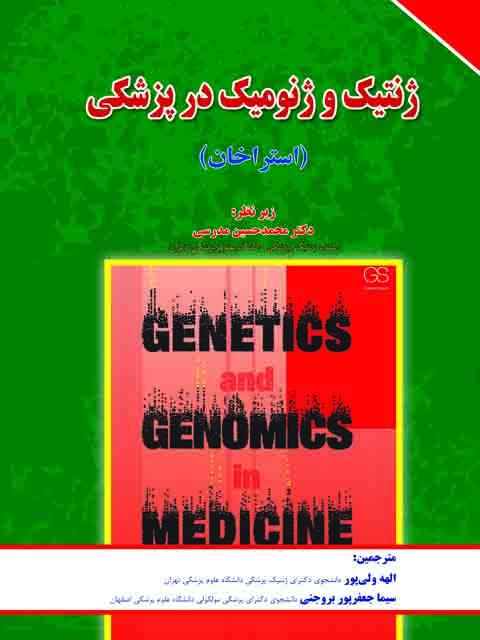 ژنتیک ژنومیک استراخان برای فردا