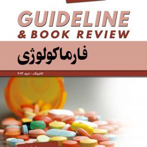 گایدلاین فارماکولوژی ( کاتزونگ – ترور ۲۰۱۳ )