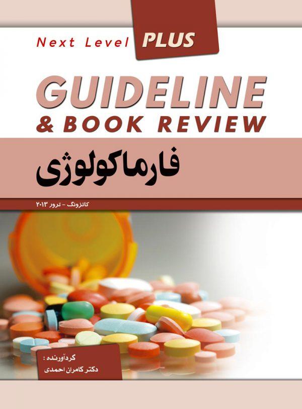 گایدلاین-فارماکولوژی-کامران-احمدی-۱۳۹۸-اشراقیه-کتاب-پزشکی-هاریسون-سیسیل