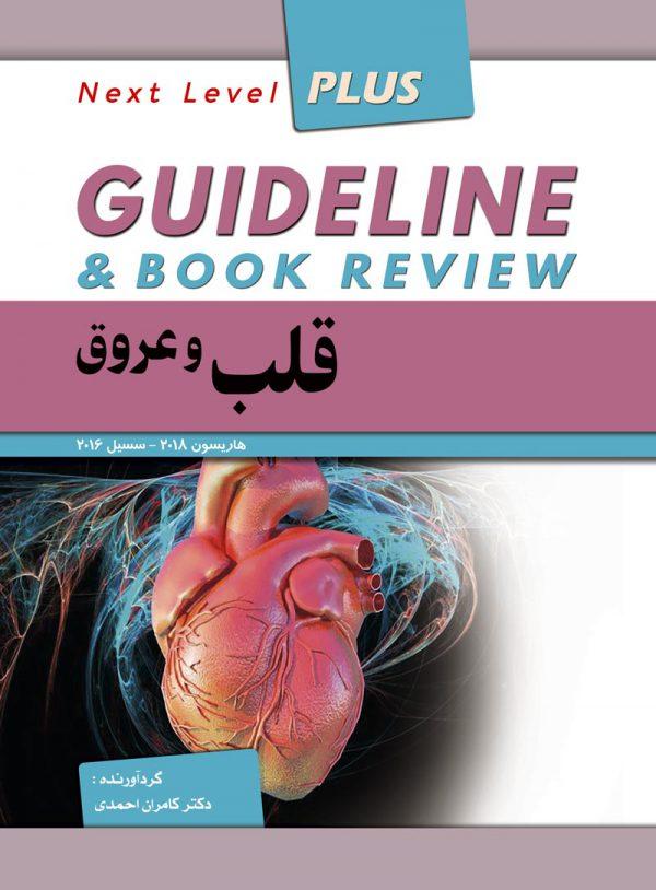 گایدلاین-قلب-کامران-احمدی-۱۳۹۸-اشراقیه-کتاب-پزشکی
