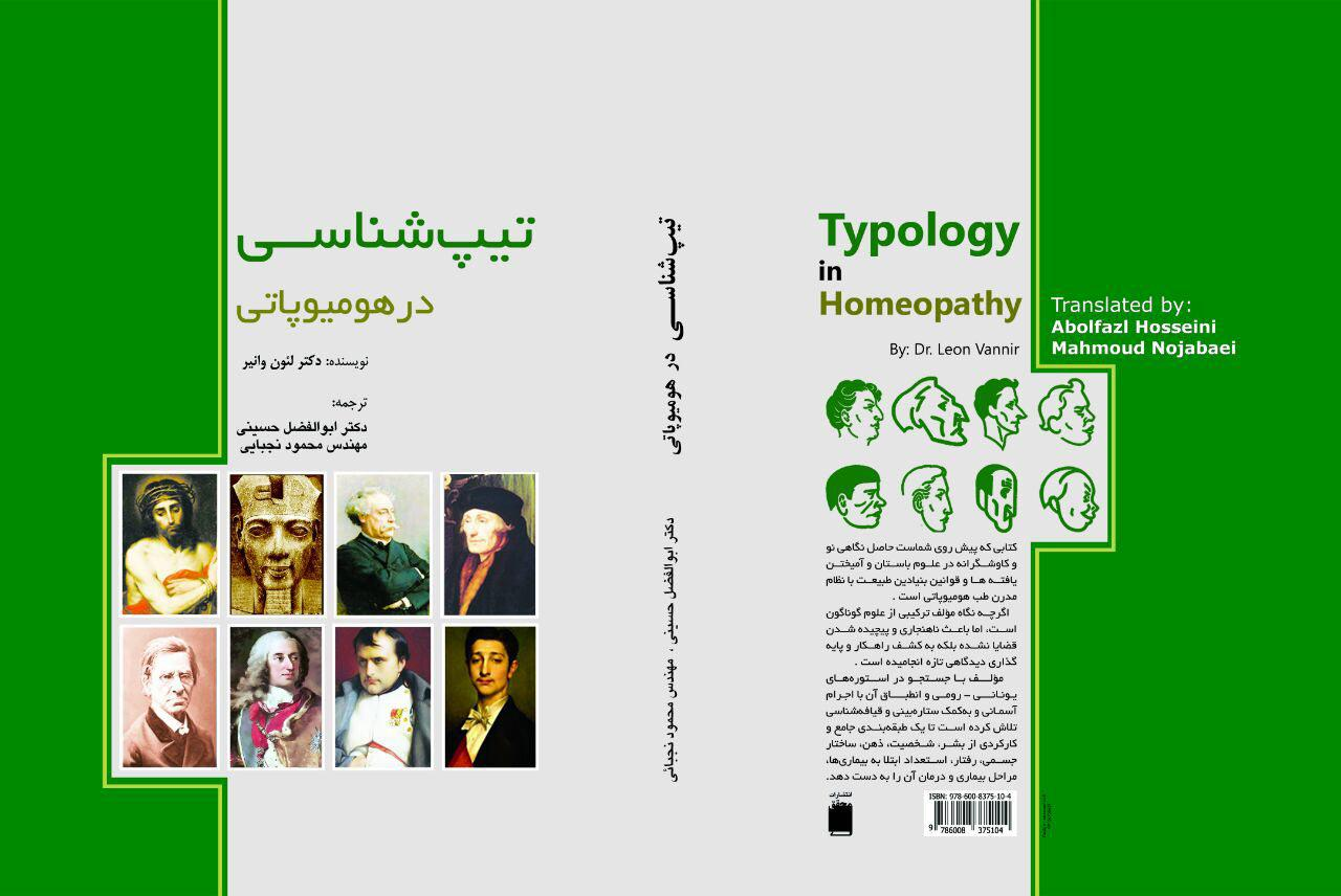 type shenasi dar homeopathy-cover+ back cover