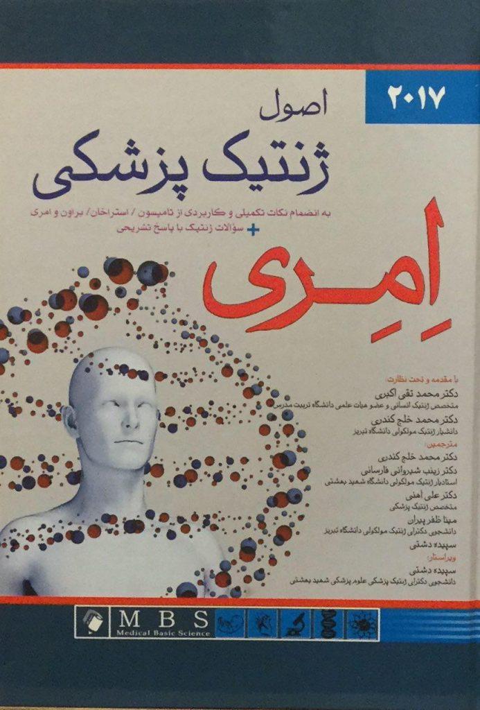 کتاب اصول ژنتیک پزشکی امری - ترجمه دکتر اکبری اندیشه رفیع
