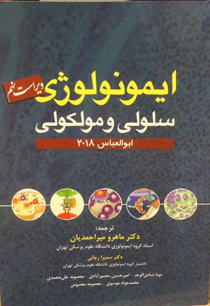 کتاب ایمونولوژی ابوالعباس سلولی و مولکولی 2018 - دکتر ماهرو میراحمدیان - نشر آرتین طب